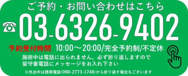 電話番号 03-6326-9402